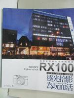 【書寶二手書T1/攝影_B6B】SONY Cyber-shot RX100逐光拾影.為玩而活_林顥峰