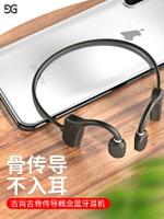運動藍芽耳機 不入耳無線藍芽耳機 後掛耳式耳機 雙耳運動跑步骨傳導掛耳式新概念掛脖式防水超長待機續航安卓蘋果適用華為小米手機通用