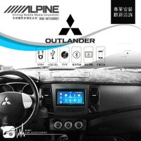 三菱 OUTLANDER【ALPINE W710EBT 7吋螢幕智慧主機】HDMI 手機互連 AUX BuBu車用品