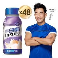 【亞培】安素高鈣鈣強化配方-香草少甜口味237ml x24入 x2箱(均衡營養、增強體力、幫助肌肉生長)