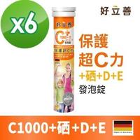 【德國 好立善】維生素C1000+硒+E發泡錠 20錠x6(檸檬口味 維他命C)