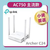 【TP-Link】Archer C24 AC750 無線網路雙頻WiFi路由器(Wi-Fi分享器)