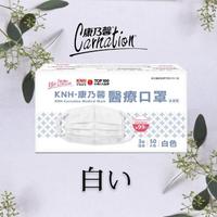 【康乃馨】專利Z摺醫療口罩 白色/藍色 50片入(Z摺醫療口罩)