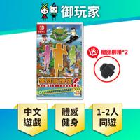 【御玩家】 NS Switch 家庭訓練機 (中文版)