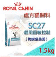 ✪現貨不必等✪ ROYAL CANIN 法國皇家 SC27 貓用過敏控制處方飼料 1.5kg