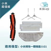 【禾淨家用HG】小米米家掃拖一體機器人G1副廠配件(主刷+邊刷+濾網+拖布掃地機器人配件)