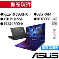 ASUS華碩 G533QS-0021A5900H R9/RTX3080 15吋 300Hz 電競筆電