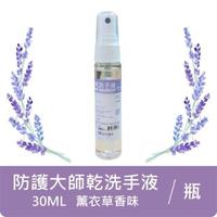 【防護大師】乾洗手液(30ml)
