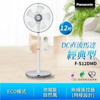 【Panasonic 國際牌】12吋DC馬達ECO溫控立扇(F-S12DMD)