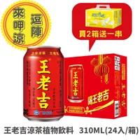 【買2送1】(2箱組)王老吉涼茶(罐)310ml(24入/箱)(贈寶島春風抽取式衛生紙130抽*8包)