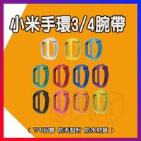 小米手環6 小米手環5 小米手環4 腕帶 錶帶 替換 防丟設計 TPU矽膠 防水材質 迷彩色 GM數位生活館
