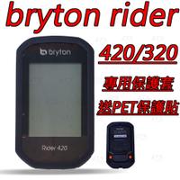 Bryton 320/420 保護套 買保護套送PET保護貼 果凍套 矽膠套 碼錶保護套 613sports 碼表 馬表