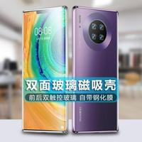 新店五折 華為MATE30PRO手機殼P30PRO雙面玻璃萬磁王5G版P30超薄磁吸METE30防摔全包套