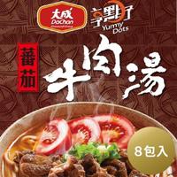 【大成】大成食品︱享點子︱紅燒/蕃茄 牛肉湯(500g/包)8包組