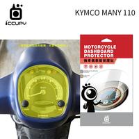 KYMCO 光陽 Many 110 機車儀表板保護貼【犀牛皮】軟性 儀表貼 螢幕貼 TPU 透明膜 儀表螢幕 貼膜 保護膜