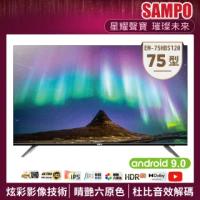 【SAMPO聲寶】75型4K低藍光智慧聯網顯示器(EM-75HBS120)