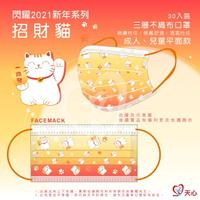 台灣天心 閃耀 2021 新年系列 招財貓 口罩 親子款