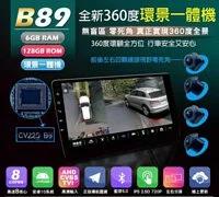 MBQ AUDIO 頂規8核 6G+128G 安卓環景一體機 B89