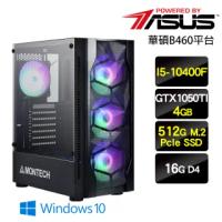 【華碩平台】I5六核{魔槍入魂W}GTX1050Ti效能Win10主機(I5-10400F/16G/512GSSD/GTX1050Ti/Win10)