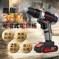 【ENNE】大功率36V充電式雙軸電動電鑽起子機組(電動起子機/充電式起子機)