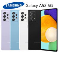 全新未拆台灣版SAMSUNG Galaxy A52 5G 8+256G A5260 6.5吋 5G+4G雙卡雙待 安卓11系統 支援悠遊卡 超像S21