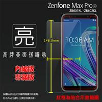 亮面螢幕保護貼 ASUS 華碩 ZenFone Max Pro (M1) ZB601KL/ZB602KL X00TD X00TDB 保護貼 軟性 高清 亮貼 亮面貼 保護膜 手機膜