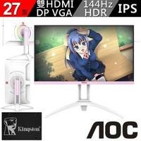 【SSD超值組】AOC AG273FXR 27型 IPS 144Hz 1ms HDR 粉框白色電競螢幕+【Kingston】512GB 2.5吋 SATA3