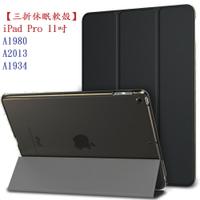 【三折休眠軟殼】iPad Pro 11吋 A1980 A2013 A1934 軟殼保護套