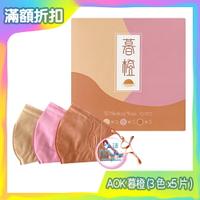 (現貨) AOK 飛速 超舒適 3D立體醫用口罩 暮橙 成人口罩 立體口罩 醫用口罩 拋棄式 台灣製【生活ODOKE】