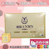 BIONAP 時光回溯SDP-NMN回春組(5盒)【白白小舖】