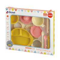 【現貨】🔰日本 Richell 利其爾 豪華食物調理餐具(12件組) 彌月禮 寶寶禮盒