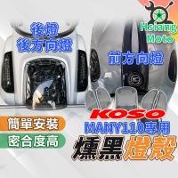 【現貨不用等附發票】KOSO MANY110 MANY 車殼 方向燈 後方向燈 尾燈 機車百貨 機車精品