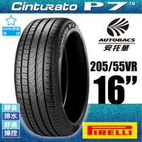 PIRELLI 倍耐力輪胎 P7 -205/55/16 BMW原廠認證/轎車胎