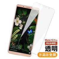 華為 HUAWEI Mate 10 Pro 透明高清非滿版9H鋼化膜手機保護貼(Mate10Pro保護貼)