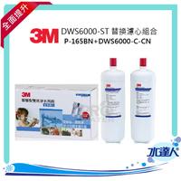 【水達人】3M DWS6000-ST智慧型雙效淨水系統替換濾心組合(P-165BN+DWS6000-C-CN)