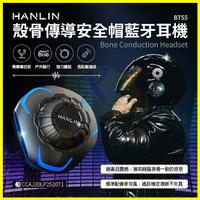 HANLIN-BTS5 殼骨傳導安全帽藍芽耳機 4/3半罩式藍牙喇叭 全罩式 可樂帽 呼叫SIRI 防水IP68超高等級