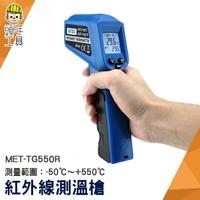 【頭手工具】烘焙溫度計 非接觸測溫儀 物體溫度計 高溫測量 高溫計 雷射測溫儀 紅外線測溫槍550度溫度檢測儀