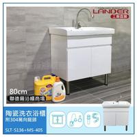 【聯德爾】頂級豪華型陶瓷盆雙門浴櫃-白-80CM(洗碗/洗衣/洗手台/附304不鏽鋼萬向龍頭)