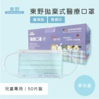 【東野】兒童醫療口罩50入 單色藍(台灣製/雙鋼印)