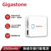 【Gigastone 立達國際】2500mAh 多功能行動電源 Smart box A2-25DE(無線存儲充電寶-不附卡/支援iPhone)
