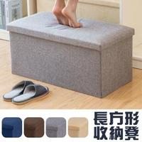 【E-Life】多功能棉麻長方形收納沙發椅凳(棉麻收納箱/收納沙發椅/長方形椅)