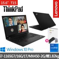 【+Office 2021】ThinkPad 聯想 T15 15.6吋商務筆電(i7-1165G7/16G/1T/MX450-2G/W10P)