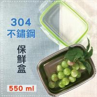 【佳工坊】304不鏽鋼真空密封防漏長方形保鮮盒(550ml)