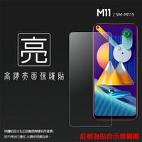 亮面螢幕保護貼 SAMSUNG 三星 Galaxy M11 SM-M115 保護貼 軟性 高清 亮貼 亮面貼 保護膜 手機膜