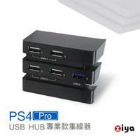 【ZIYA】PS4 Pro 遊戲主機 USB HUB 集線器5孔(專業款)