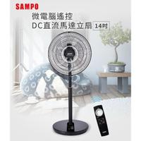 【SAMPO 聲寶】14吋微電腦遙控DC直流馬達立扇(SK-FU14DR)