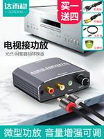 數字同軸音頻轉換器光纖小米電視機音響輸出音頻線Spdif轉模擬AUX接口解碼器轉接器3.5雙蓮花功放PS4【JD00075】