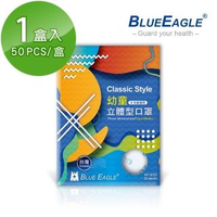 【藍鷹牌】台灣製 2-6歲幼童立體防塵口罩 四層式 50片/盒(藍/綠/粉)