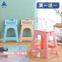 【AOTTO】買一送一 超實用好收納馬卡龍折疊椅 摺疊凳(折合椅 折疊椅 折疊凳)