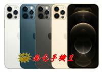 =南屯手機王=下標前請先尋問顏色 Apple iPhone 12 Pro Max 128GB  支援5G  宅配免運費